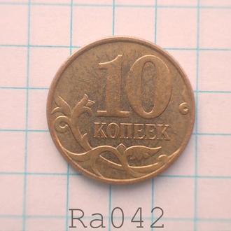 Монета Россия 2010 10 копеек М мд (магнитная)