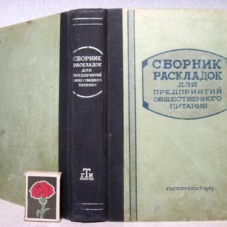 Сборник раскладок для предприятий общественного питания 1949