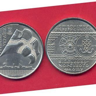 Монеты Украина 10 грн ВМФ 2018 г