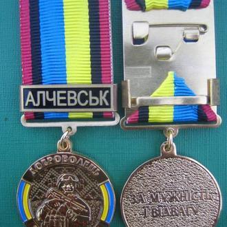 Медаль АТО Доброволец АТО Алчевськ с чистым доком Состояние Люкс Ори