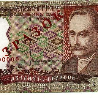 Официальный буклет 20 гривен 1995 Ющенко Украина образец зразок specimen редкая