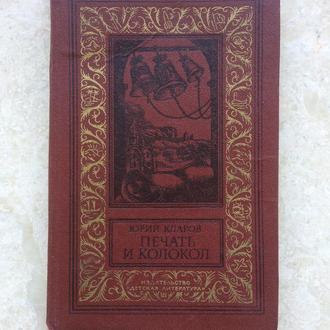 Печать и колокол, 1981, БПНФ, БПиНФ