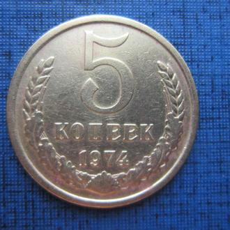 Монета 5 копеек СССР 1974