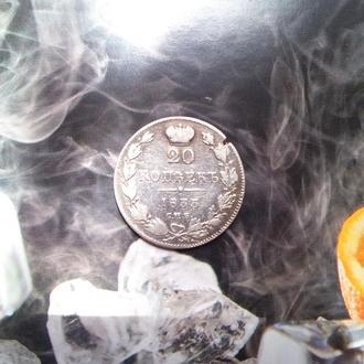 20 Копеек 1833 года (С.П.Б.-НГ), Серебро! Очень малый тираж! RAR!!!