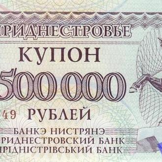 ПМР Приднестровье 500000 рублей UNC серия АА 1997