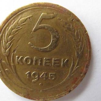 5 копеек 1945г