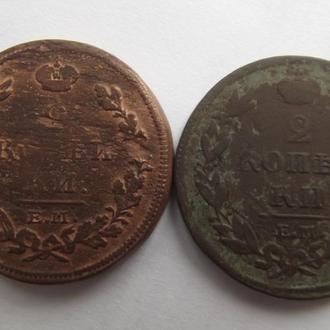 2 копейки Александра 1-го 1814,1812 года. 2 шт. одним лотом!!!