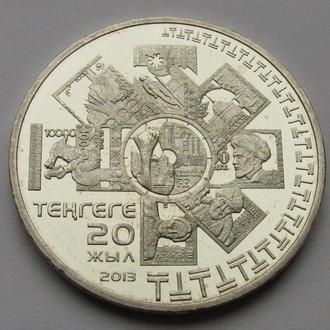 Казахстан, 20 лет введению национальной валюты Казахстана / 20 лет тенге * 2013