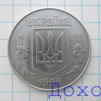 Монета Украина Україна 5 копеек копійок 1992 №8