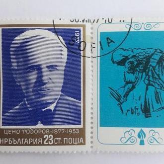 Марка (Болгария) Писатели Цено Тодоров 1977год