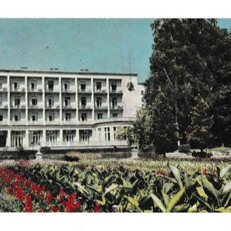 Открытка 1968 Трускавец, санаторий