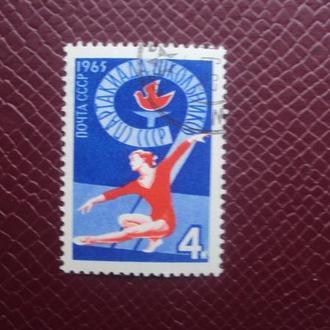 СССР 1965 гаш.