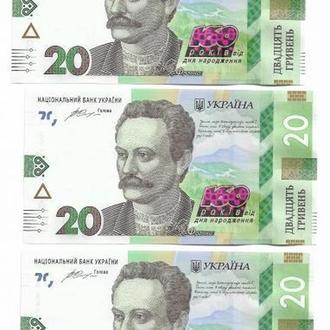 Украина 20 гривен 2016 Гонтарева Юбилей 160 лет Франко три номера подряд. 3шт
