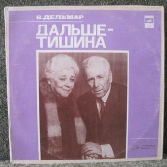 """В. Дельмар, Театр им. Моссовета  Дальше - тишина     3LP 12""""   Mint"""