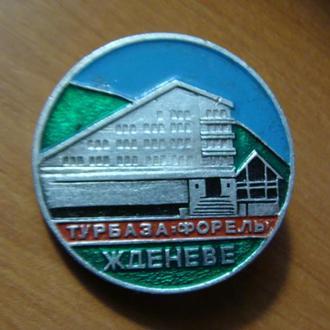 Турбаза Форель Жденеве