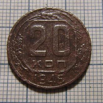 20 копеек 1946 г. (5)*