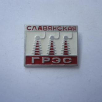 Значок Славянская ГРЭС