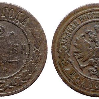 2 копейки 1876 года №4752