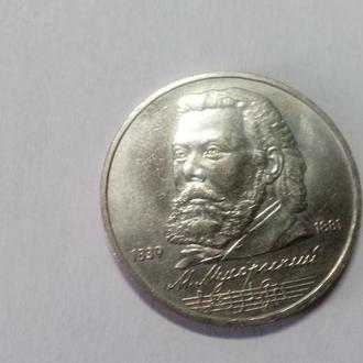 СССР. Мусорский1989 г