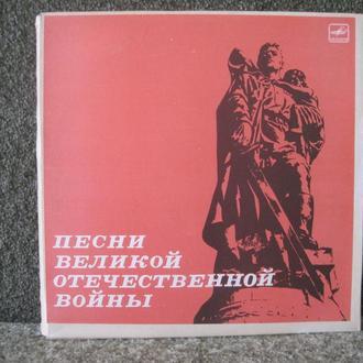 Сборник  Песни Великой Отечественной Войны     3LP  Mint/NM