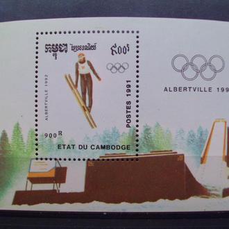 Камбоджа.1991г. Зимние олимпийские игры. Почтовый блок. MNH. 7.00 евро