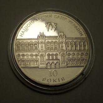 10-річчя Національного банку / 10-летие Национального банка Украины НБУ України банк 2001 год