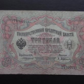 3рубля 1905г Коншин -Афанасьев