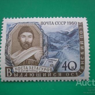 СССР 1960 Хетагуров MNH