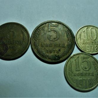 Оригинал.Набор монет СССР 1978 год.