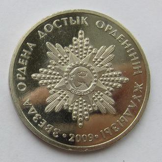 Казахстан 50 тенге 2009 *Государственные Награды: Звезда Ордена Достык (Дружба)*