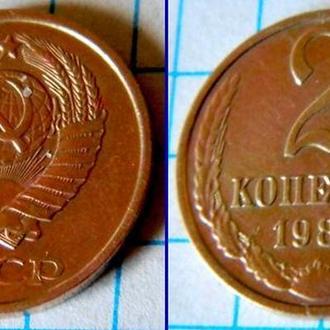 2 коп 1980