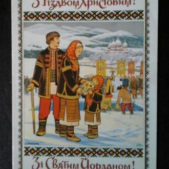 Різдво Писанка Вишиванка Діаспора