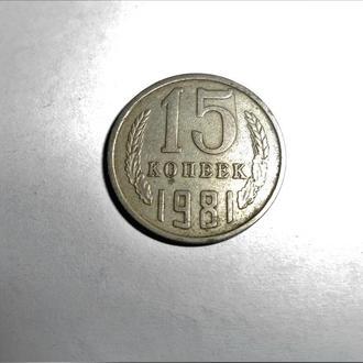 Оригинал.СССР  15  копеек 1981  года.