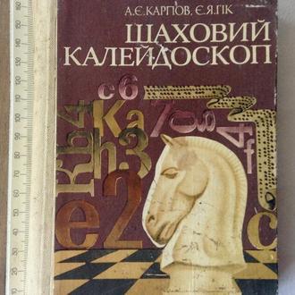 Книга *Шаховий калейдоскоп*. Карпов, Гік. Київ 1983 р.
