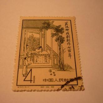 Китайская марка 1958 года.