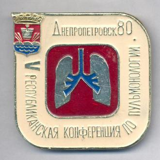 Знак Медицина КОНФЕРЕНЦИЯ ПУЛЬМАНОЛОГОВ УКРАИНЫ ДНЕПРОПЕТРОВСК 1980.