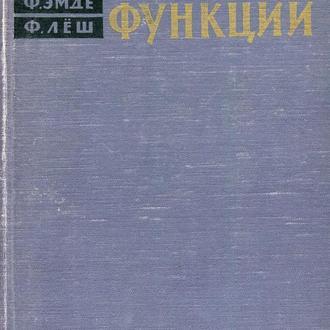 Специальные функции (Формулы, графики, таблицы). Янке, Эмде, Леш. 1964