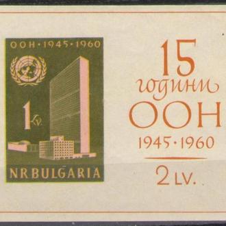 Болгария 1961 ** Организации ООН UNO БЛ бз MNH
