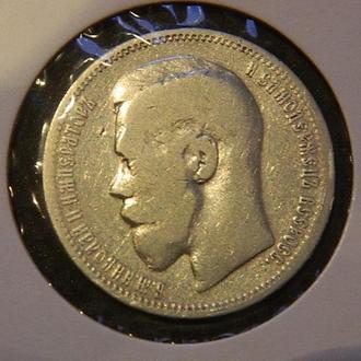 1 рубль 1896 год (*)