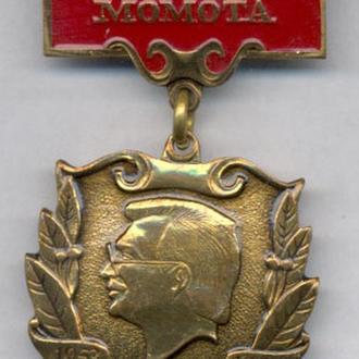 Знак Украина Момот 1953 - 1996.