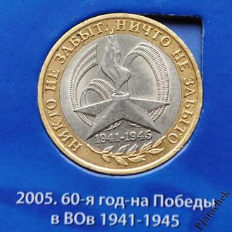 10 рублей 60 лет Победы СПМД