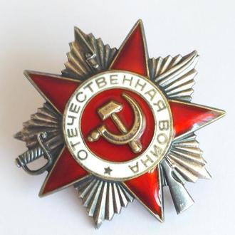 Орден Отечественной Войны ОВ 2 степени, суперсохран, оригинал! Люкс! С гривны!