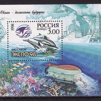 Россия 1998 ЭКСПО-98 Океан Корабли Рыбы блок**
