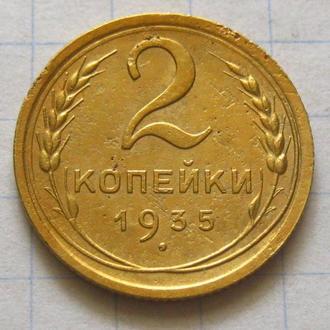 СССР_ 2 копейки 1935 года новый герб оригинал
