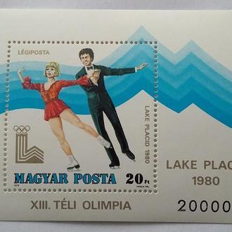 Олимпиада 80  Спорт  Венгрия 1979 г