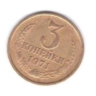 1971 СССР 3 копейки