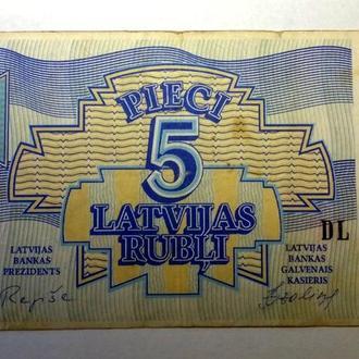 5 рублей 1992 года Латвиия