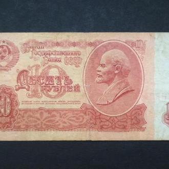 10 рублей 1961 г. чЕ 2830448