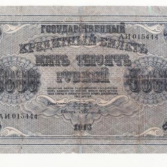 РСФСР 5000 рублей 1918 Федулеев