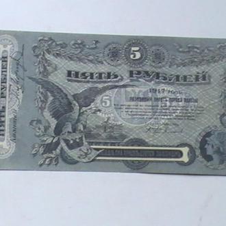 5 Рублей 1917 г П 093214 Одесса